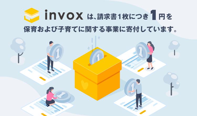 invoxは請求書1枚につき1円を保育および子育てに関する事業に寄付しています。