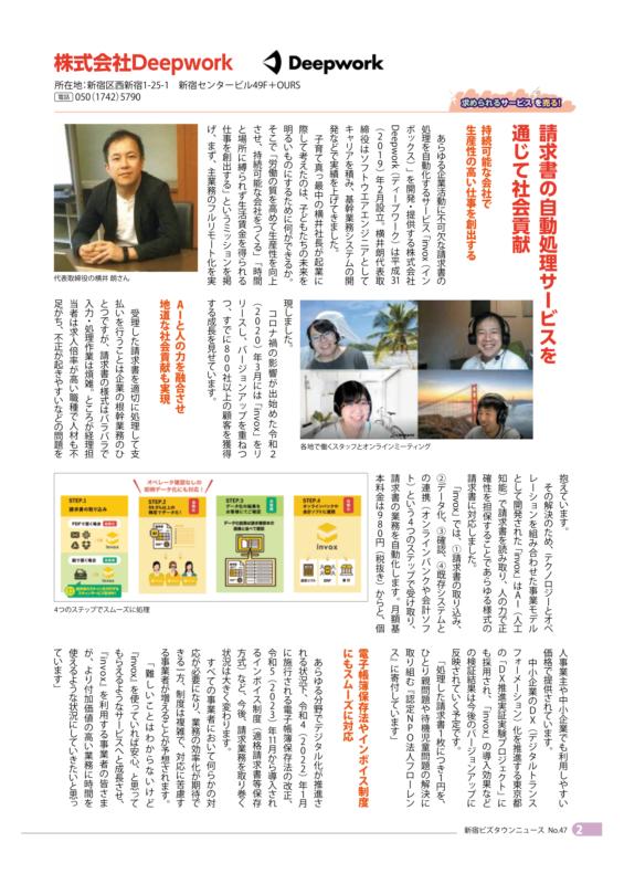 新宿ビズタウンニュース